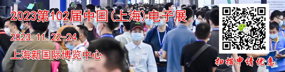 上海电子展