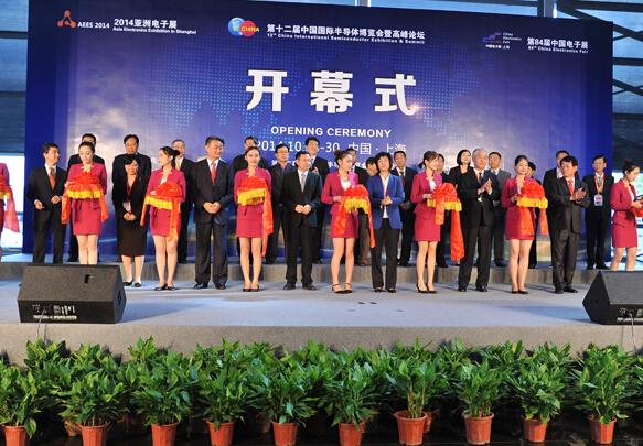 上海电子展开幕式剪彩