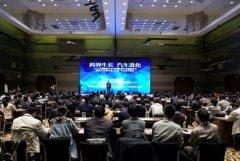 中国上海电子展-会议论坛